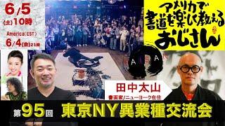【#95東京N Y会】第95回東京NY異業種交流会LIVE