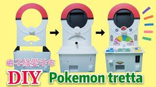 [DIY教學] 製作寶可夢機台/自己能擁有一台 Pokémon tretta° Homemade vending machine【★梅子綠愛手作★】 20190712/#057