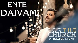 Ente Daivam | Dr. Blesson Memana New song | For the Church [HD]