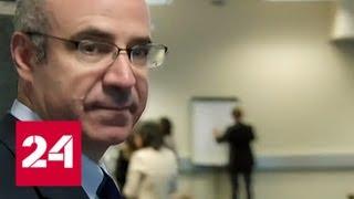 Уильям Браудер: экстрадиция в Россию для меня подобна смерти - Россия 24