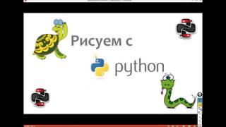 Рисуем с Python - Урок 1