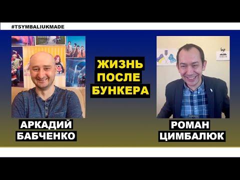 Бабченко: Россия - это война. Она не меняется ни при Ельцине, ни при Путине, ни при ком-то ещё