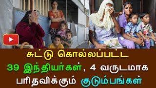படுகொலை செய்யப்பட்ட 39 இந்தியர்கள், 4 வருடமாக பரிதவிக்கும் குடும்பங்கள் - 39 Indians | Sushma Swaraj