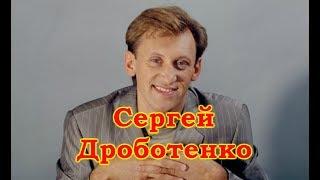 Сергей Дроботенко избранное