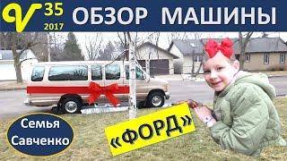 Обзор 15ти местной #машины #ФОРД микроавтобус Влог 35 многодетная семья Савченко