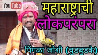 महाराष्ट्राची लोकपरंपरा, रामभाऊ हारगावकर, पिंगळा जोशी, चुडबुडके, lok kala,live ,folk song, loksahity