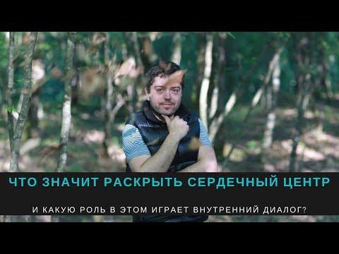 Андрей Горбов про раскрытие сердечного центра и внутренний диалог