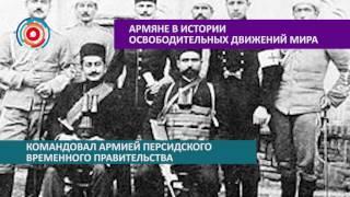 Армяне в истории освободительных движений мира