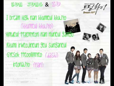 Dream High OST Lyrics