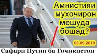 ДИККАТ! Сафари нави Путин ба Точикистон ва якчанд хабархои нав аз ГОЛОС МИГРАНТ Хатман тамошо кунед!