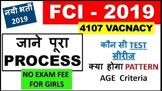 Food Corporation India में निकली है बम्पर भर्ती || 4107 Vacancy जाने पूरा PROCESS ( 2019 Year )