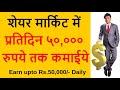 शेयर मार्किट में प्रतिदिन ५०,००० रुपये तक कमाईये   Earn up to Rs.50,000/- Daily