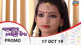 Rakhile Sie Mariba Kie   17 Oct 19   Promo   Odia Serial - TarangTV