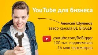 Как создать и раскрутить свой Ютуб-канал предпринимателю. Алексей Шулепов - #ИнтервьюСЭкспертом