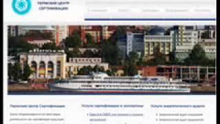 Пермский центр сертификации  Руслан(, 2013-09-26T17:15:00.000Z)