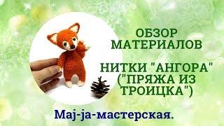 """Обзор материалов. Нитки """"Ангора"""" (мохер шерсть)"""