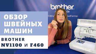 швейная машина, оверлок Brother Innov-is 800