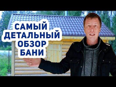 Проект РУССКОЙ БАНИ 6х4. Обзор ЖАРКОЙ  БАНИ, ПЛАНИРОВКИ, ПЕЧИ для бани.