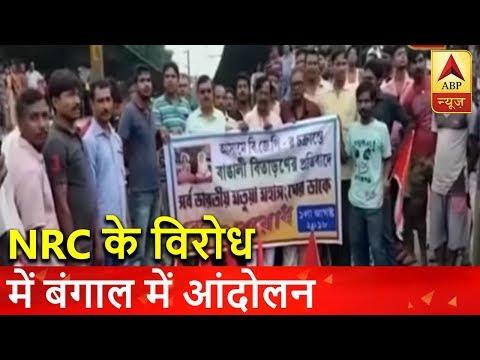 Assam NRC: Rail Roko Protests Begin in Bengal | ABP News