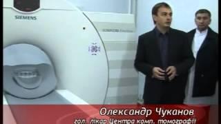 В Красном Луче открылся Центр компьютерной томографии(Высокие медицинские технологии пришли и в Красный Луч. В городской больнице