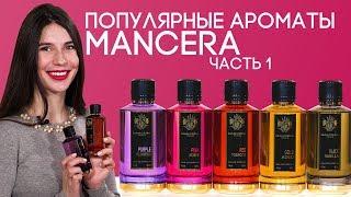 Обзор ароматов Mancera: Black Vanilla / Gold Aoud / Pink Roses / Purple Flowers / Red Tobacco - Видео от Духи.рф