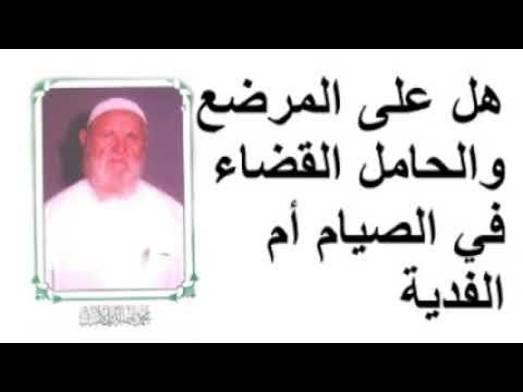 الشيخ الألباني هل على المرضع والحامل القضاء في الصيام أم الفدية Youtube