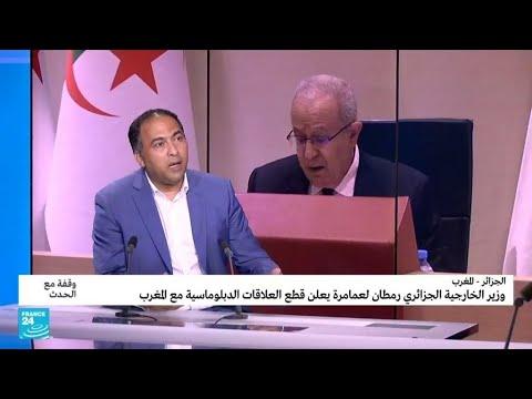 الجزائر تقطع العلاقات مع المغرب..لماذا؟ • 24 فرانس