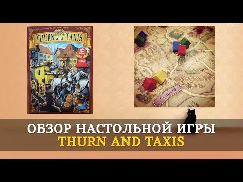 Обзор настольной игры Thurn And Taxis
