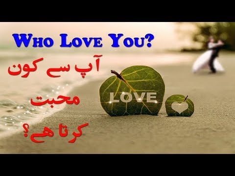 Ap Se Kon Mohabbat Karta Hai? | Who Love You?