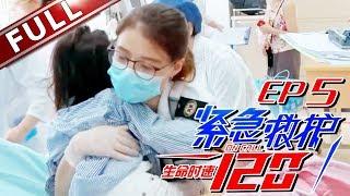 《生命时速?紧急救护120》第5期20180326:早产婴儿病情危重紧急转院 社会车辆让出生命通道 中国好邻居上线拨打急救电话全程陪护【东方卫视官方高清】