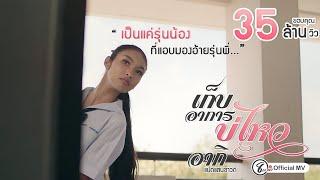 เก็บอาการบ่ไหว - อากิ  แปดแสนซาวด์ [Official MV]