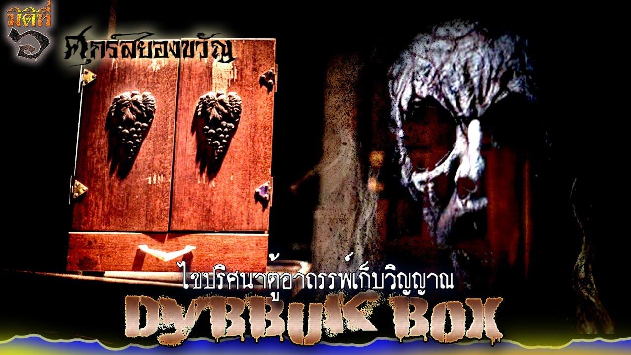มิติที่ 6 ไขปริศนาตู้อาถรรพ์เก็บวิญญาณ Dybbuk box !!!