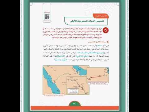 تأسيس الدولة السعودية الأولى صف سادس اجتماعيات Youtube