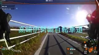 高崎伊勢崎自転車道20171112