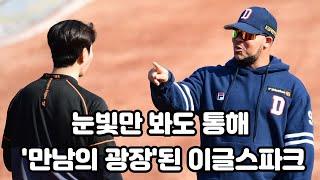 정수빈-정진호 '한솥밥 동료들의 만남의 광장이 된 이글스 파크