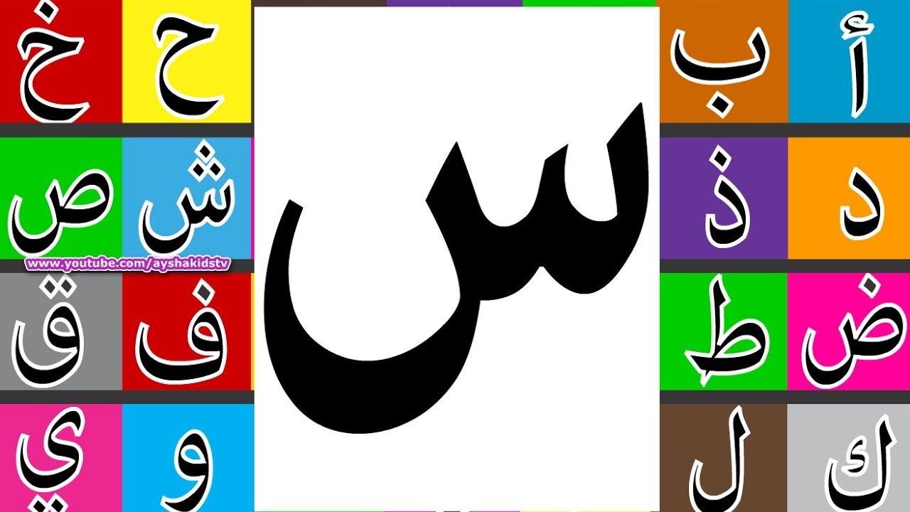 Learn How to Write Arabic Letter (س) Siin , طريقة كتابة ...: https://www.youtube.com/watch?v=9pW4QqGOA7o