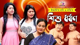 শিশু ধর্ষণ  | নানি ও নাতি | Shobnom Parvin | Alin | Choto Roni | New Bangla Comedy 2019