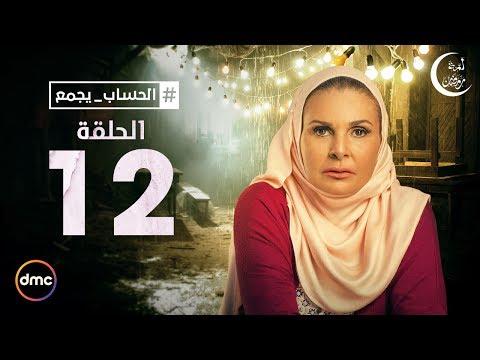 El Hessab Ygm3 / Episode 12 - مسلسل الحساب يجمع - الحلقة الثانية عشر