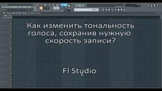 как поменять тональность голоса, сохранив нужную скорость в Fl Studio 12