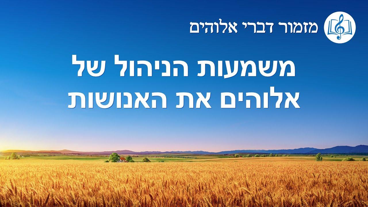 Hebrew Christian Song | 'משמעות הניהול של אלוהים את האנושות'
