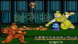 Myth Struggle (Feng Shen Bang) (Asia) (Unl) (NES Pirate) - NES LONGPLAY - (NO DEATH RUN)