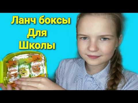 ЛАНЧ БОКСЫ В ШКОЛУ/ПРОСТЫЕ РЕЦЕПТЫ/ПОЛИНА ДЗЮ/Polina Dzyu Dzyu