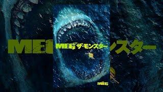 MEG ザ・モンスター(吹替版) thumbnail