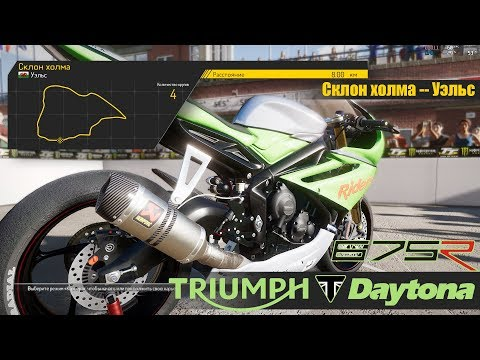 TT Isle of Man. Triumph Daytona . Повтор с карьеры