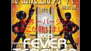 原田潤 ぼくの先生はフィーバー まめこが歌いました.