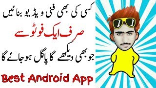 Make Funny Video in Mobile Phones on ONE CLICK Urdu | Hindi