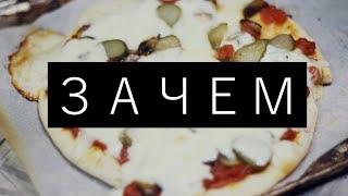 Печем пиццу. Тестируем  пекарский камень. Зачем? / Рецепты и Реальность / Вып. 218