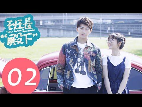 "【ENG SUB】《班长""殿下"" ""Your Highness"" Class Monitor》EP02——主演:牛骏峰、邢菲、刘宇航"