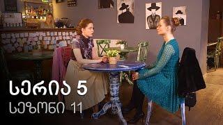 ჩემი ცოლის დაქალები - სერია 5 (სეზონი 11)