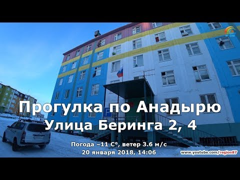 Улица Беринга 2, 4. Анадырь. Чукотка. Крайний Север. Дальний Восток. Арктика. №108